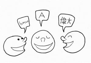 Diferencias de lenguaje